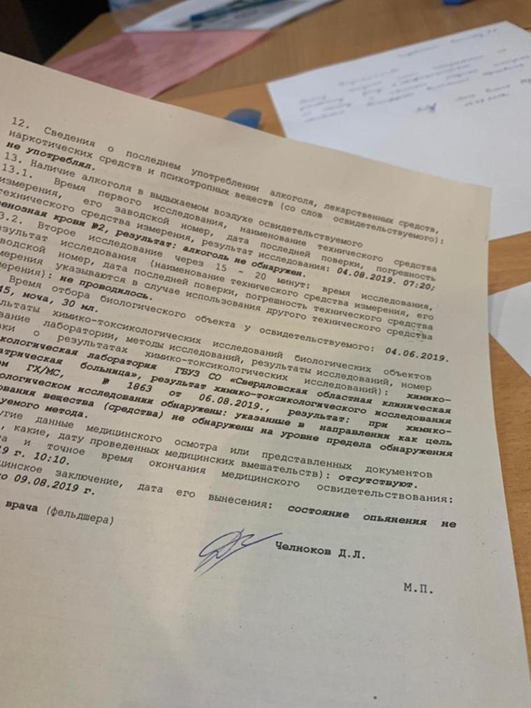 Эксперт заявил о подделанных результатах экспертизы гонщика Васильева из Екатеринбурга
