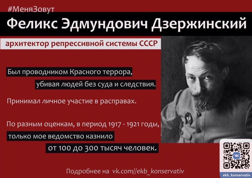 Центральные улицы Екатеринбурга обклеили антикоммунистическими листовками
