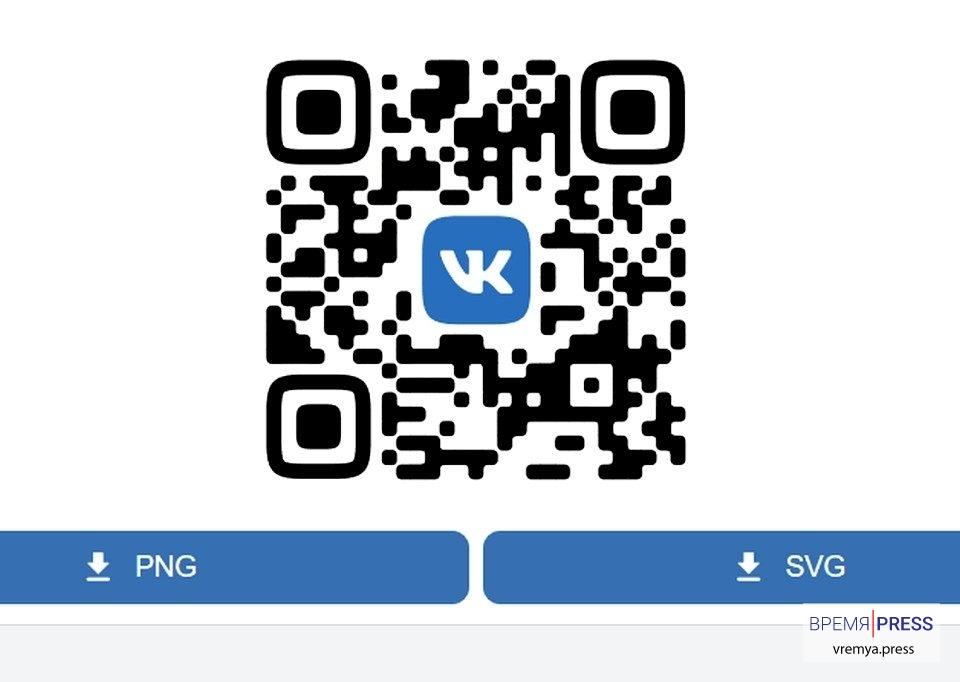 ВКонтакте запустила конструктор QR-кодов