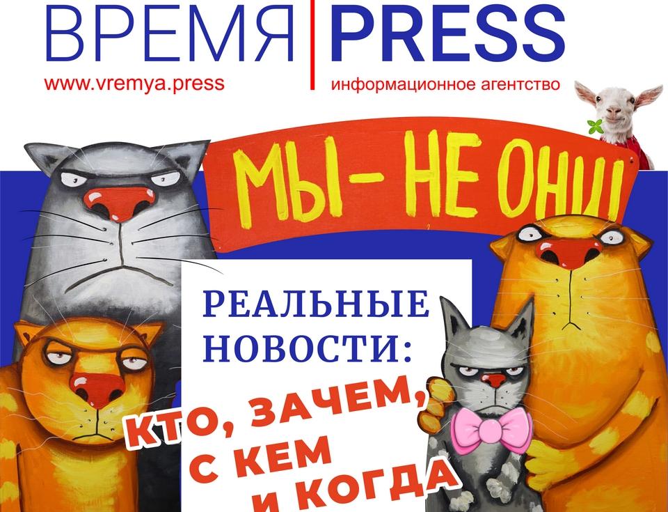 ИА Время Пресс