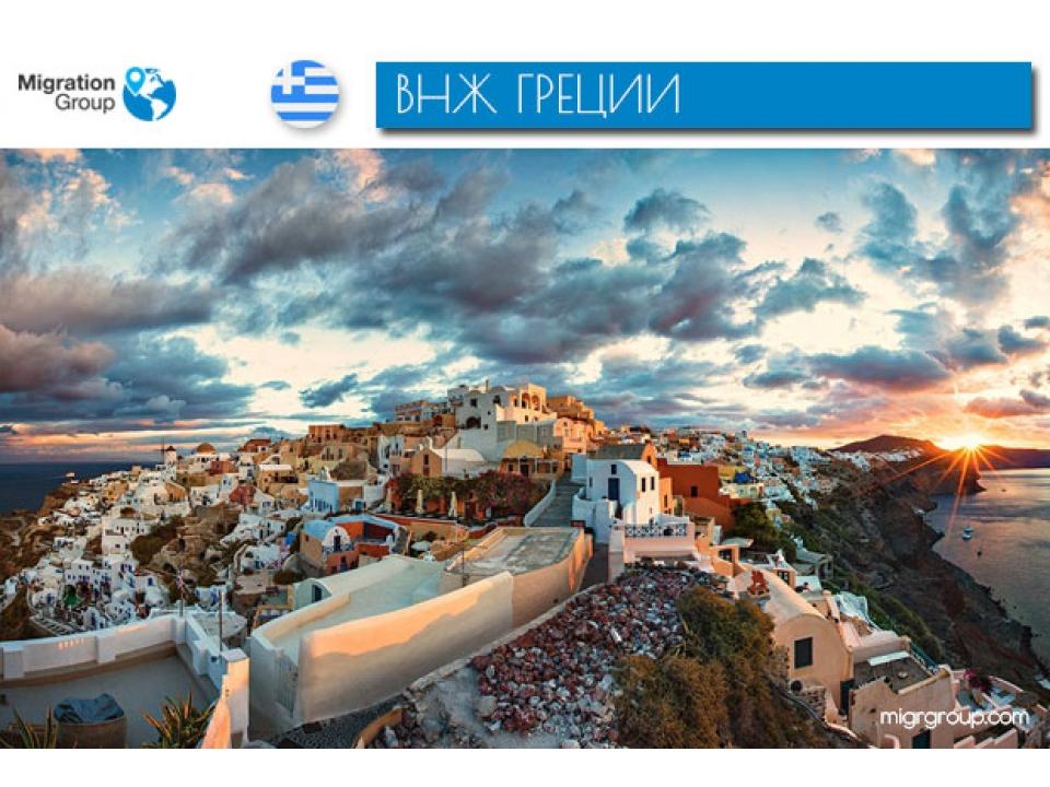 Греция: как получить ВНЖ «Golden Visa» через инвестиции в жилье