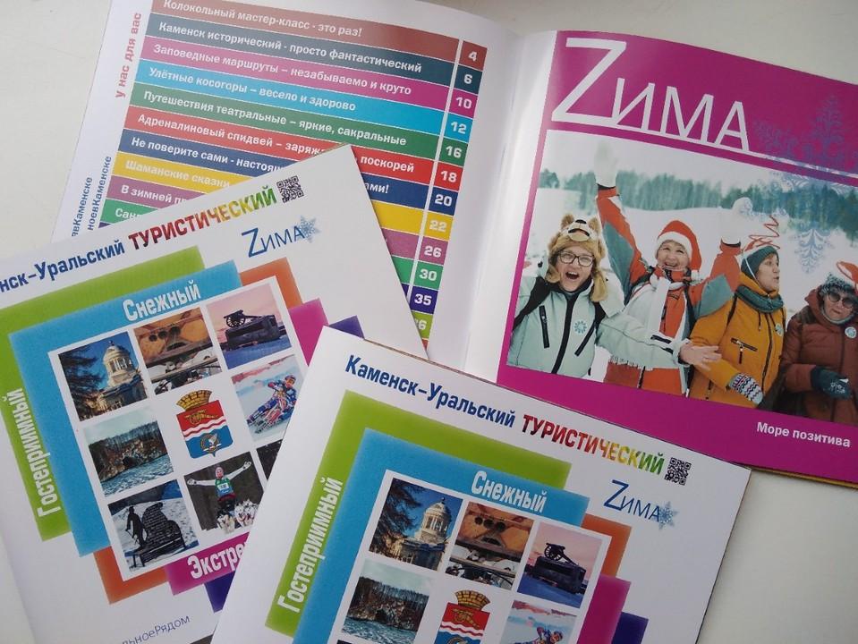 Центр развития туризма Каменска анонсирует новые экскурсии