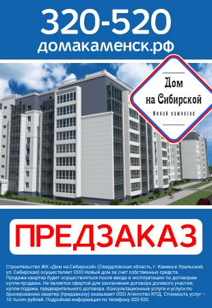 дом на сибирской