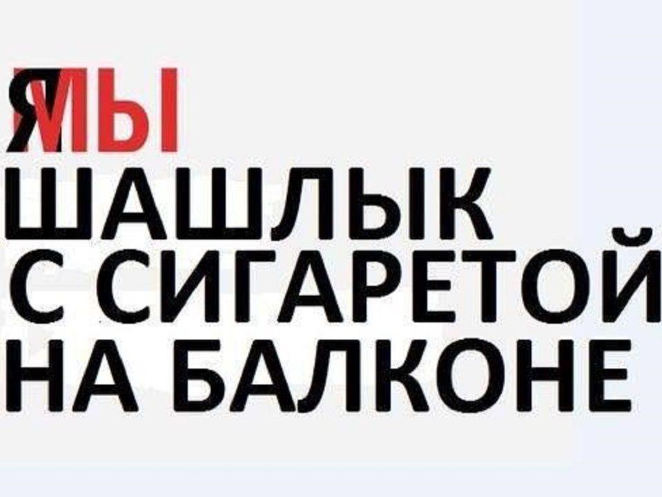 МЧС подтвердило, что курение на балконе запрещено с 1 октября