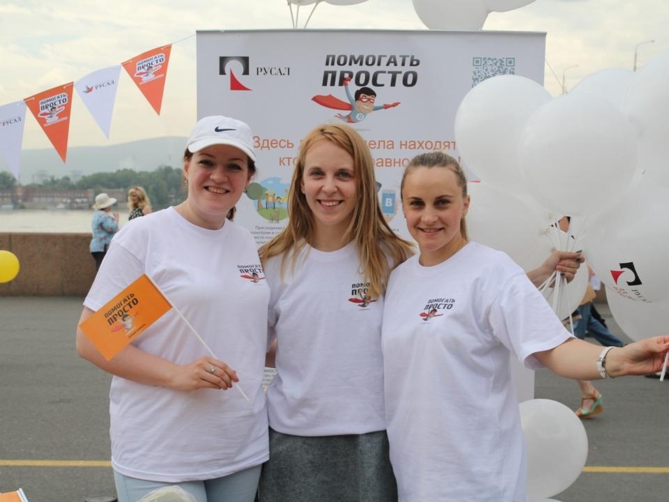 """РУСАЛ объявил о начале конкурса для волонтёров """"Помогать просто"""""""