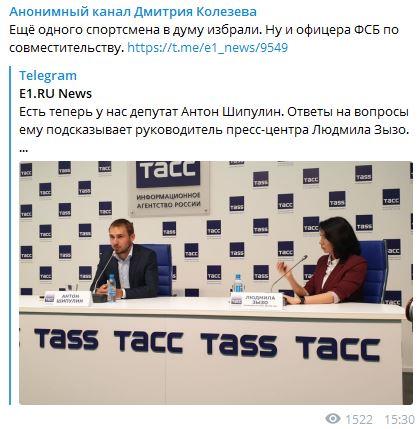 Шеф-редактор Znak.com обвинил Шипулина в работе на ФСБ