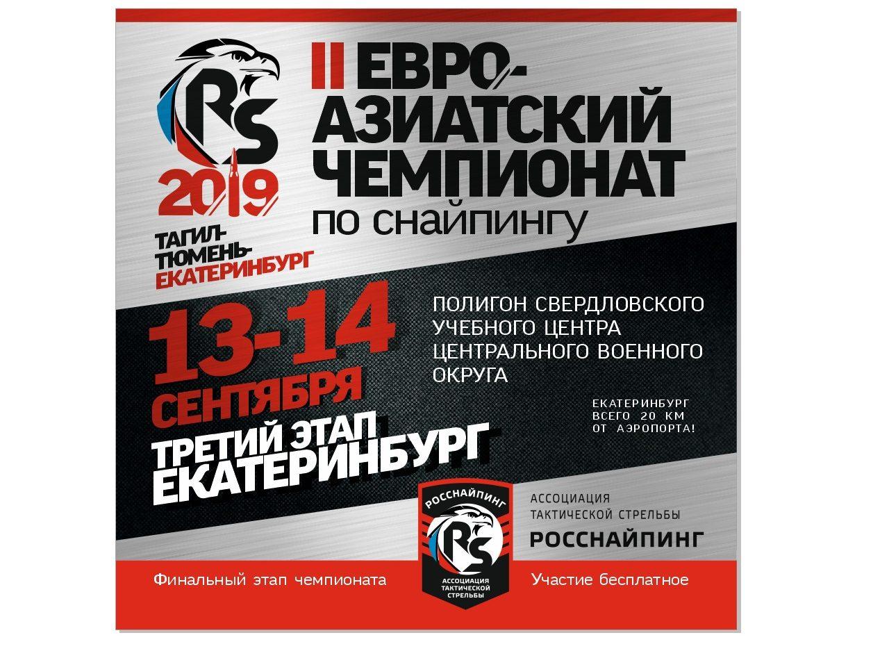 Чемпионат по снайпингу пройдет в Екатеринбурге