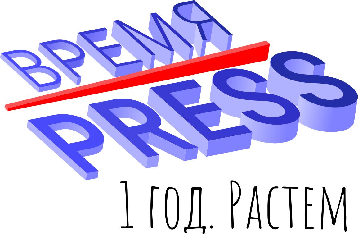 Информационное агентство Время Пресс отмечает первый день рождения