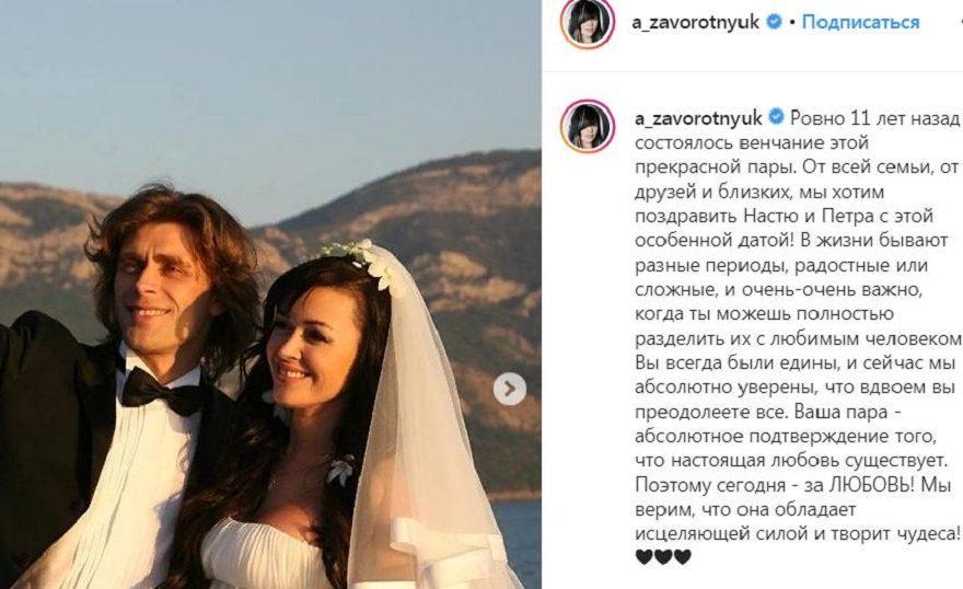 Анастасия Заворотнюк венчалась с Петром Чернышевым 11 лет назад