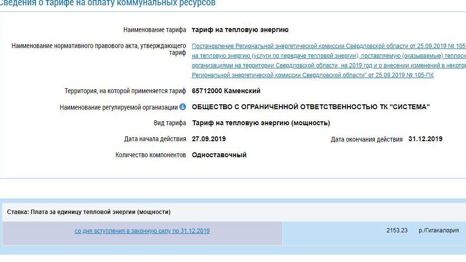В Каменском районе тариф на отопление вырос более чем на 100 рублей