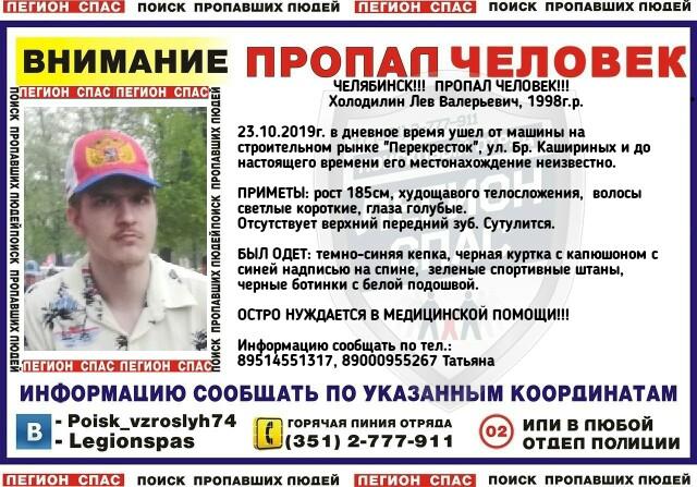 пропал аутист в Челябинске