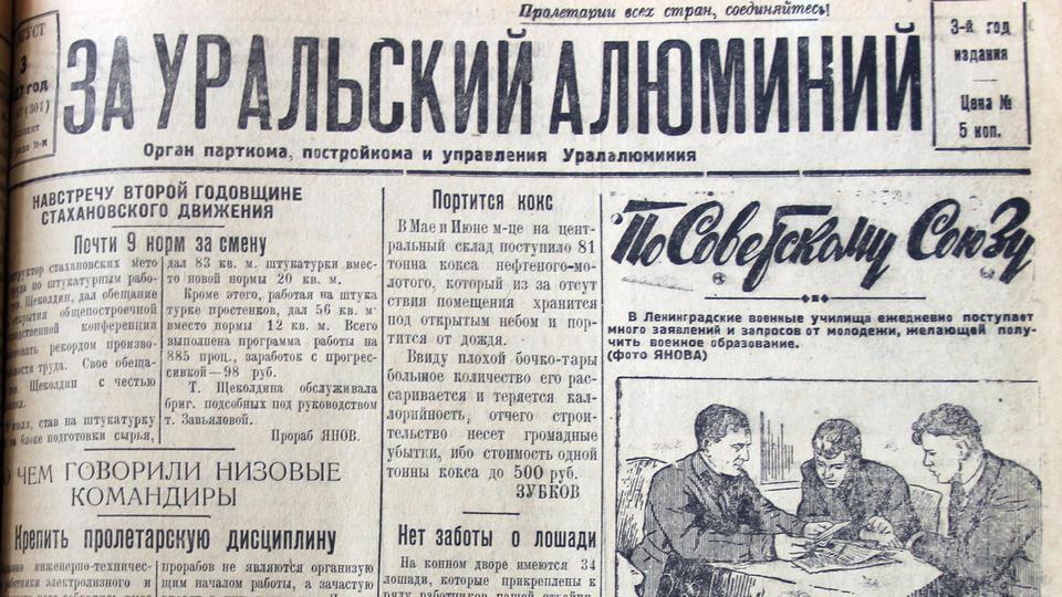 85 лет назад вышел в свет первый номер УАЗовской газеты «За уральский алюминий»