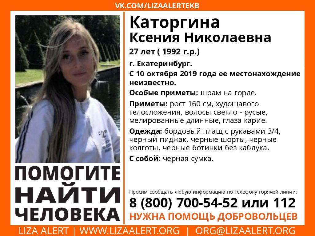 У пропавшей в Екатеринбурге Ксении Каторгиной заработал сотовый телефон