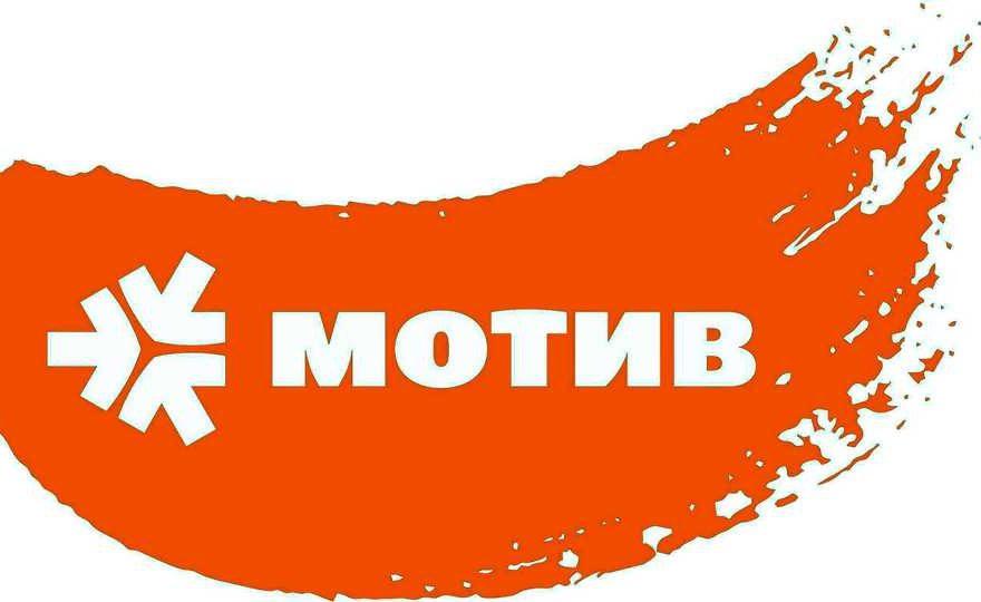 У оператора Мотив проблемы со связью