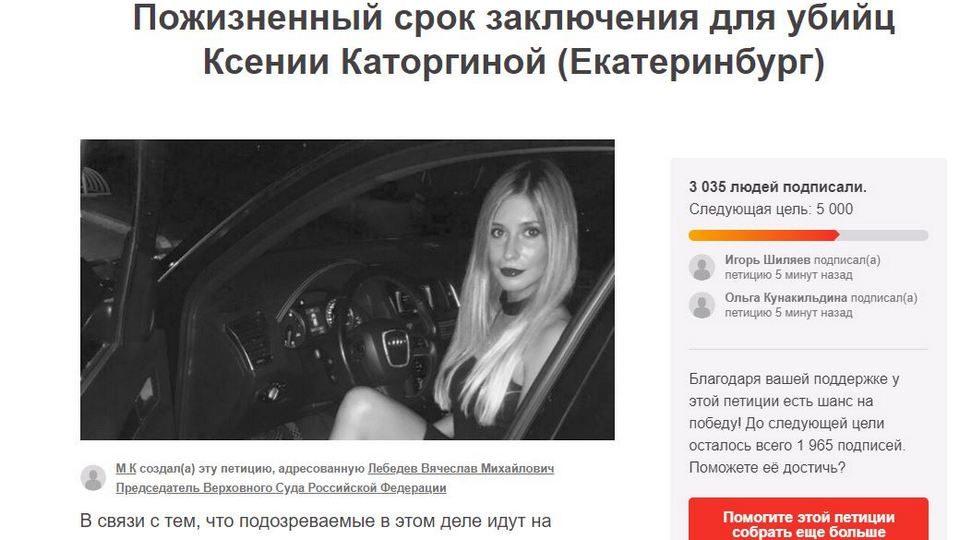"""В Сети появилась петиция о """"высшей мере наказания"""" для убийц Ксении Каторгиной"""