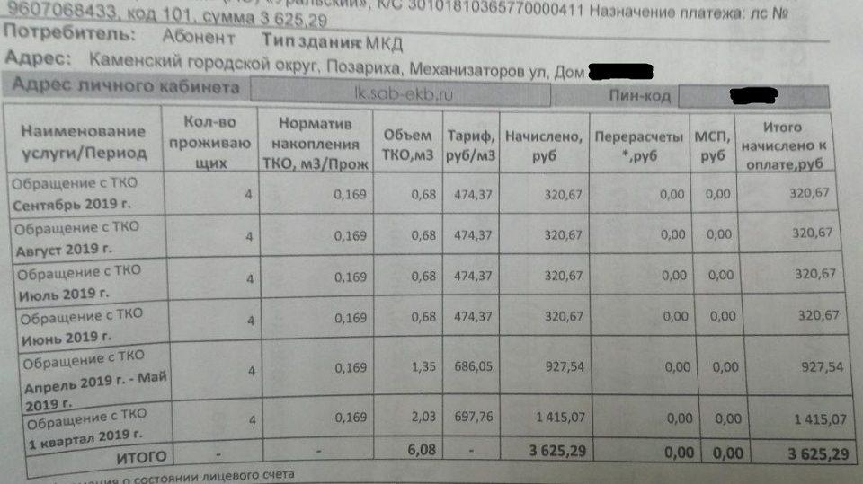В Каменском районе Спецавтобаза выставила счета жителям за обращение с ТКО с начала года, только вот эти счета уже оплачены жителями