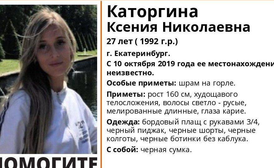 В Екатеринбурге ищут девушку, поехала продавать машину и пропала