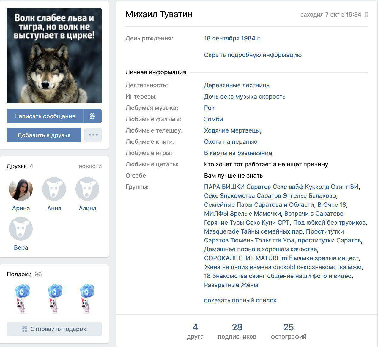 Новые подробности о жизни саратовского убийцы Михаила Туватина, убившего девочку