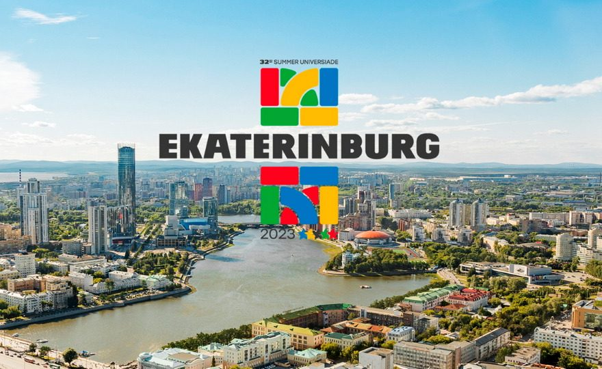 Строительство объектов для Универсиады-2023 в Екатеринбурге потребует 40 миллиардов рублей