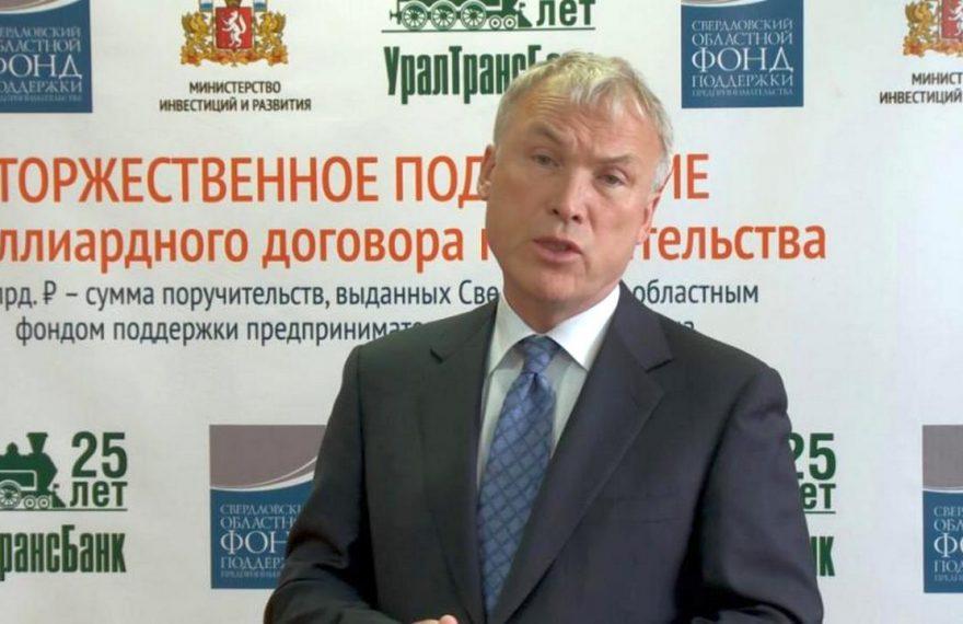 """Экс-глава """"Уралтрансбанка"""" Валерий Заводов умер в Лондоне"""