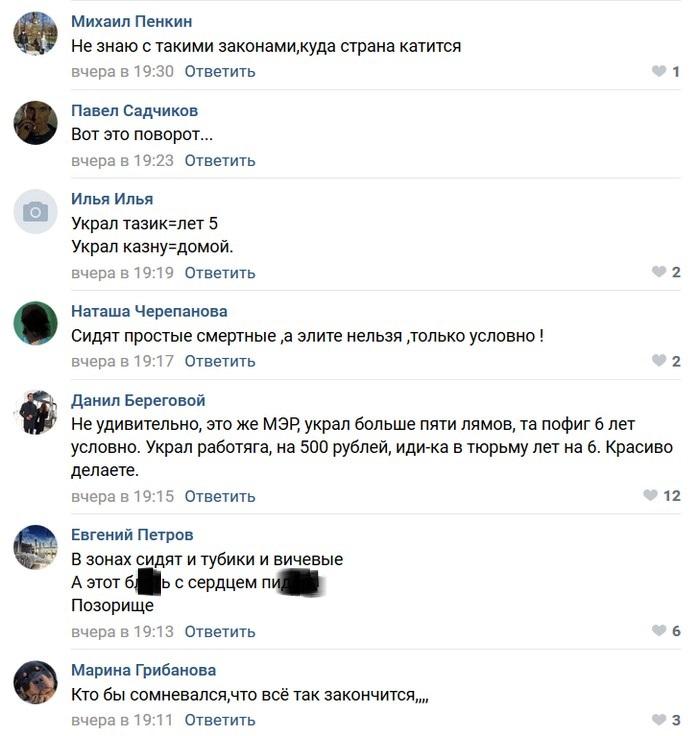 Реакция соцсетей на приговор Михаилу Астахову