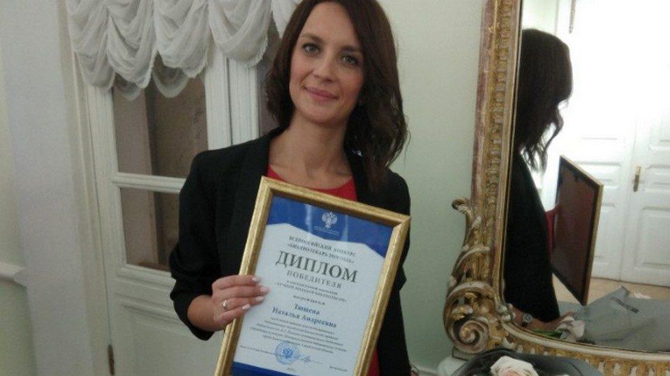 Лучший молодой библиотекарь России живет и работает в Каменске-Уральском