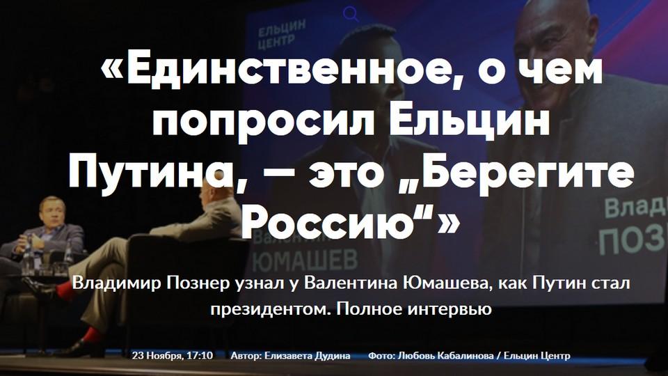 Познер побеседовал с Юмашевым в Ельцин-центре