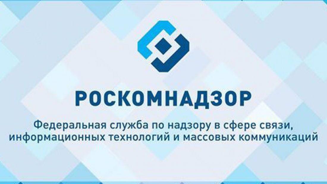 Роскомнадзор опубликовал список изданий, распространяющих фейки
