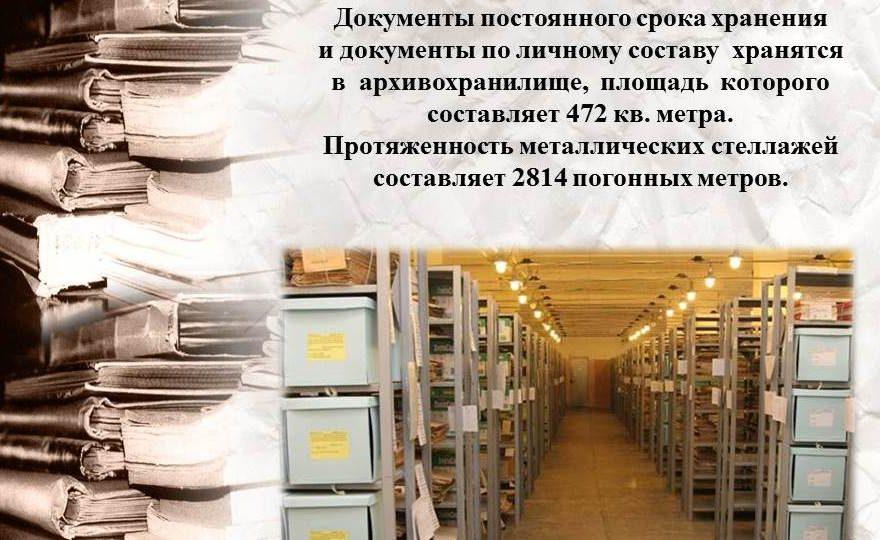 муниципальная архивная служба