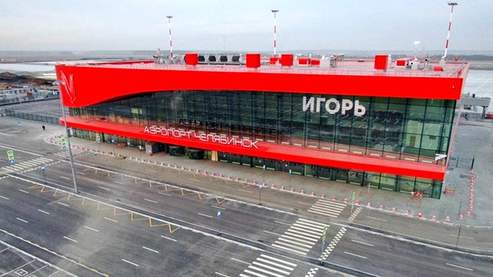 Аэропорт Челябинска по имени Игорь насмешил соцсети