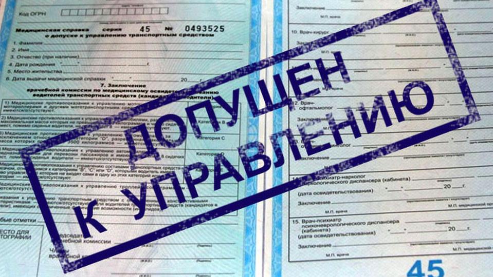 Кремль назвал идею Минздрава о новых медицинских справках для водителей непродуманной