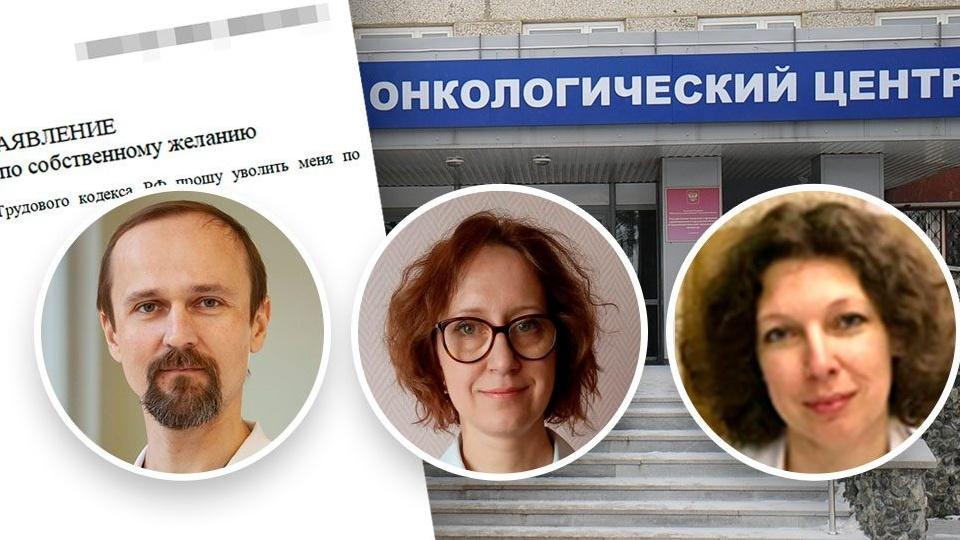Свердловский онкодиспансер