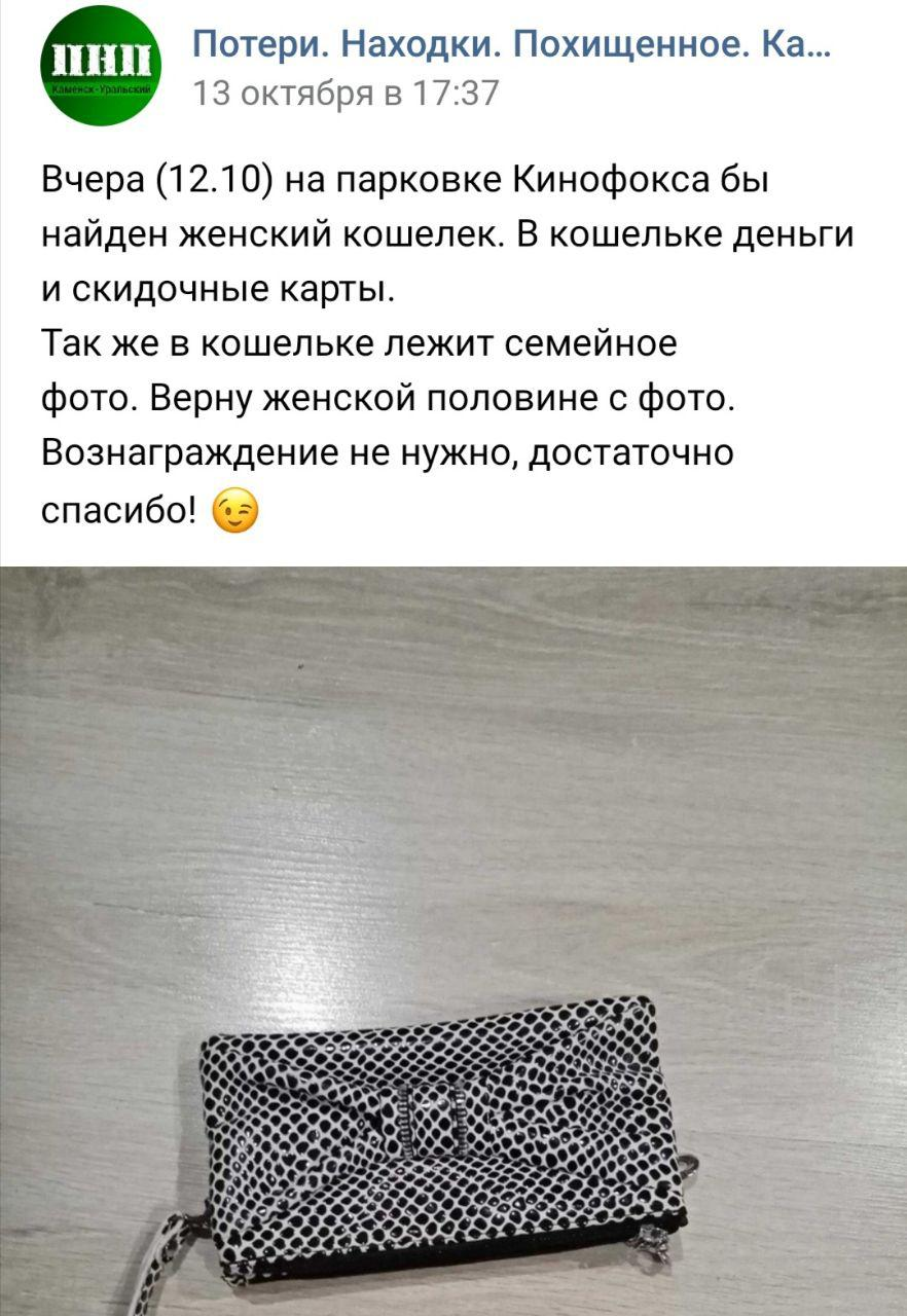 Мужчина из Каменска-Уральского вернул кошелек, в котором было 40 тысяч рублей