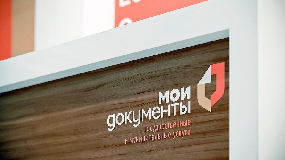 Госорганы перестанут принимать граждан РФ к 2024 году, этим займется МФЦ