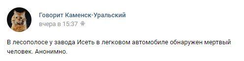 Информация о мертвом человеке в машине в Каменске-Уральском оказалась очередным фейком