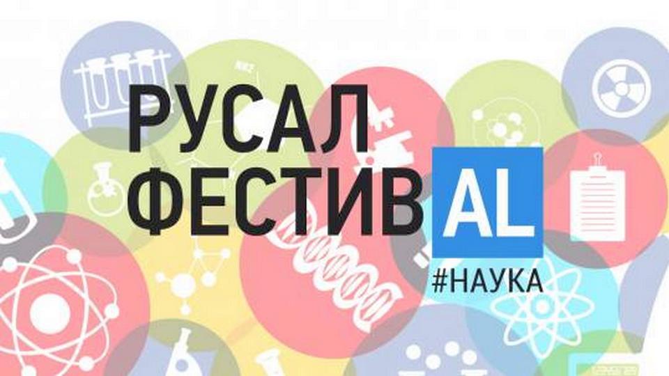 В Каменске-Уральском пройдёт бесплатный научный фестиваль для детей