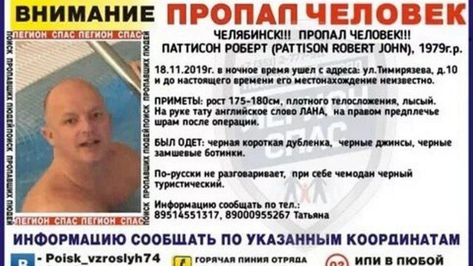 40-летний британец Роберт Паттисон пропал в Челябинске