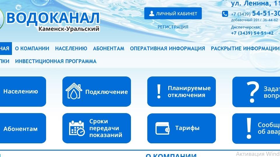 Водоканал Каменск-Уральский
