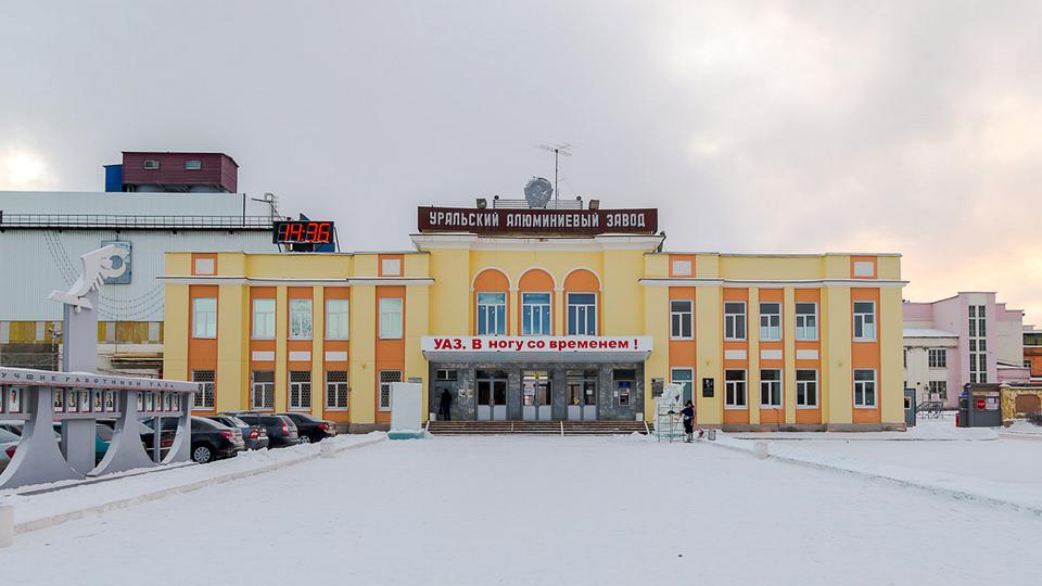 Уральский алюминиевый завод подвел итоги 2019 года