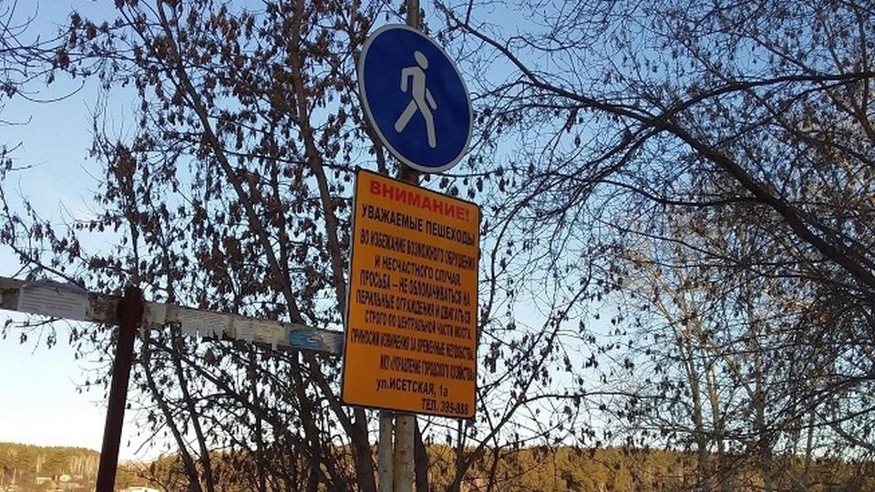 Пешеходный мост через Исеть в Каменске-Уральском разрушается