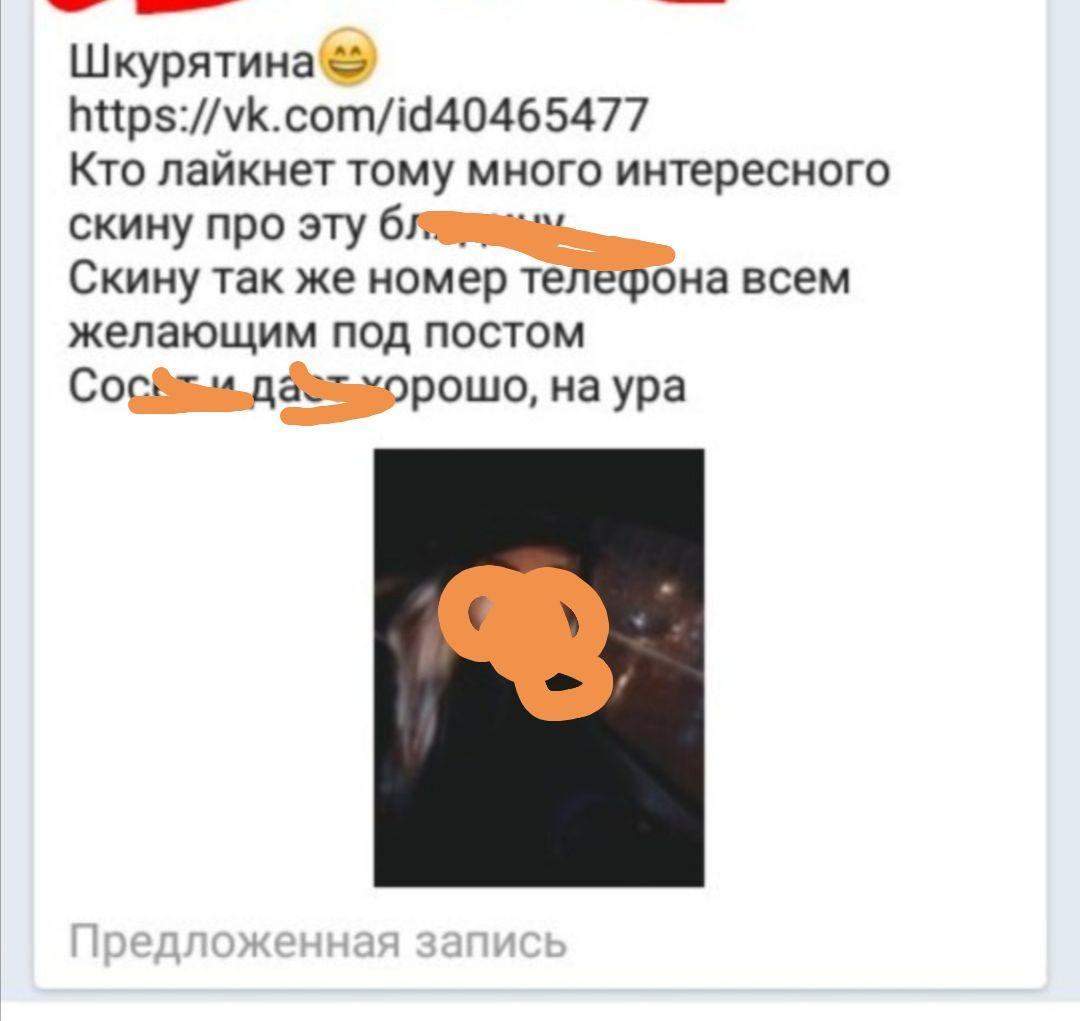 шантаж вконтакте