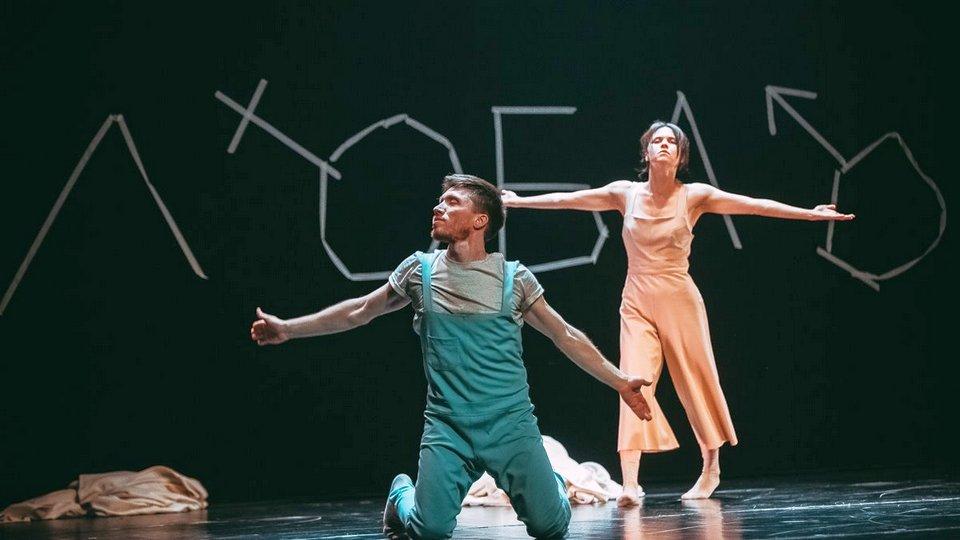 В СКЦ пройдёт танцевальный спектакль «Когда Я родился»