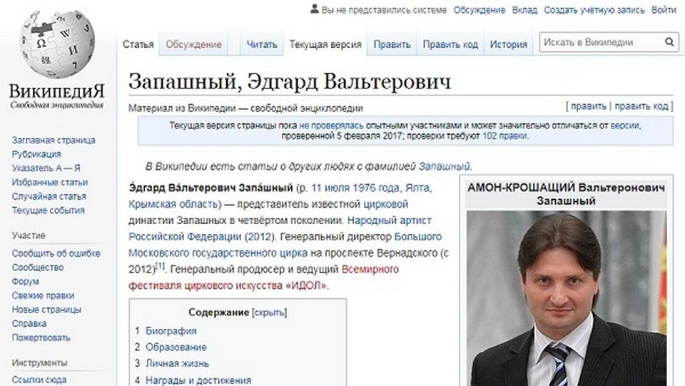 Эдгар Запашный