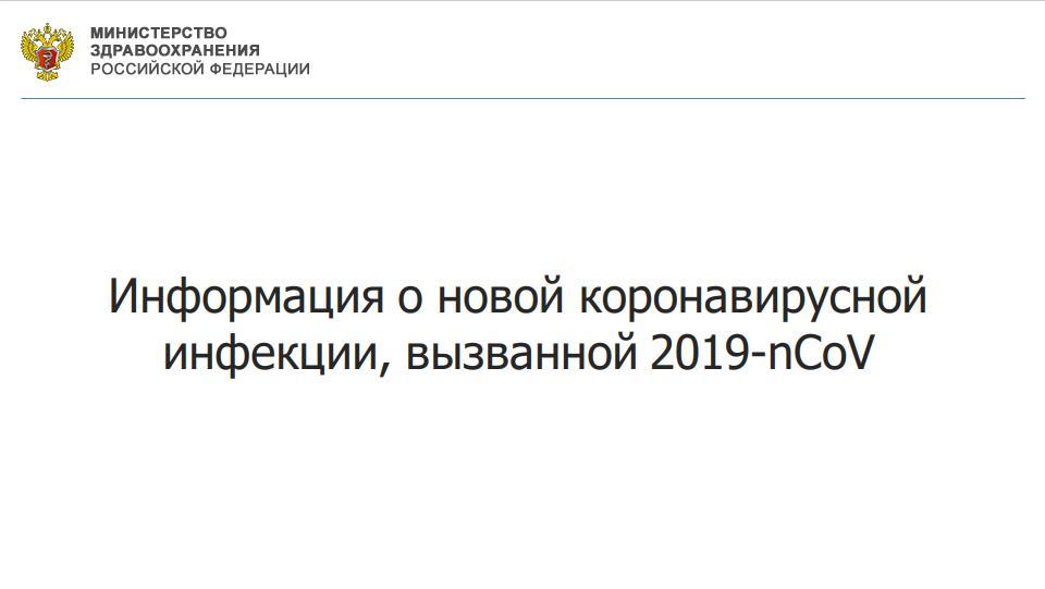 Полная информация о коронавирусе опубликована Минздравом РФ