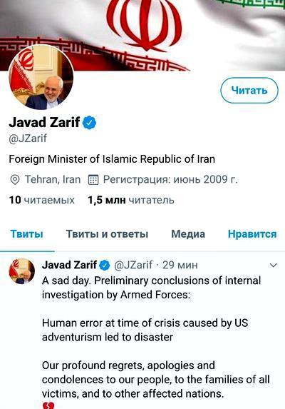 Иран признал, что по ошибке сбил украинский самолёт