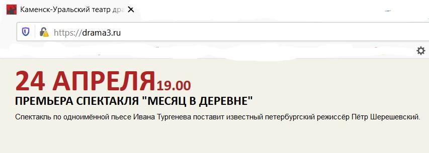 Весной Каменск-Уральский ждёт премьера спектакля от скандально известного режиссёра