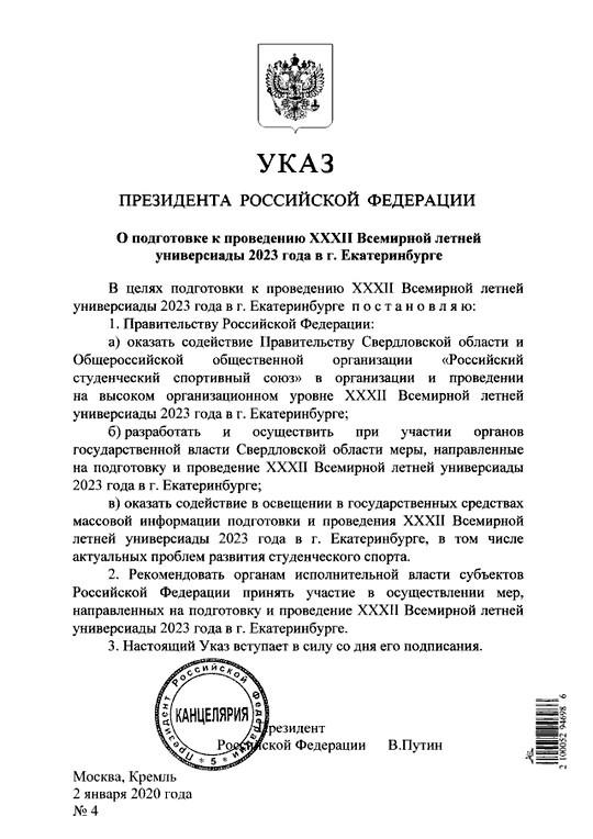 Путин подписал указ о подготовке к проведению Универсиады-2023 в Екатеринбурге