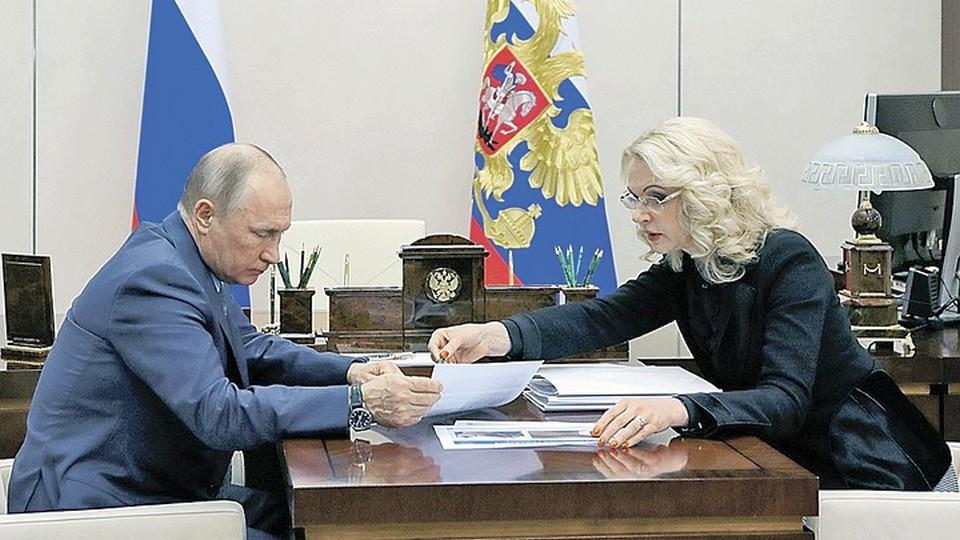 Голикова доложит Путину о мероприятиях по недопущению распространения коронавируса в РФ