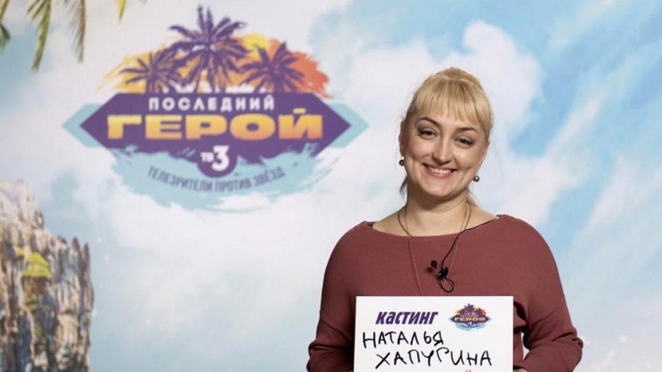 """Жительница Екатеринбурга поехала на """"Последний герой"""""""
