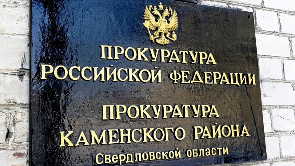 Новый прокурор Каменского района Константин Низовцев впервые дал интервью